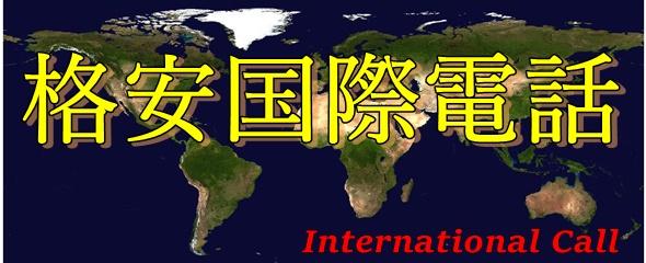 格安国際電話